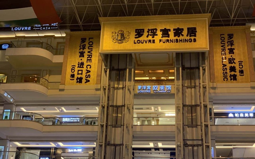 Lecong Shunde Foshan China Furniture Markets