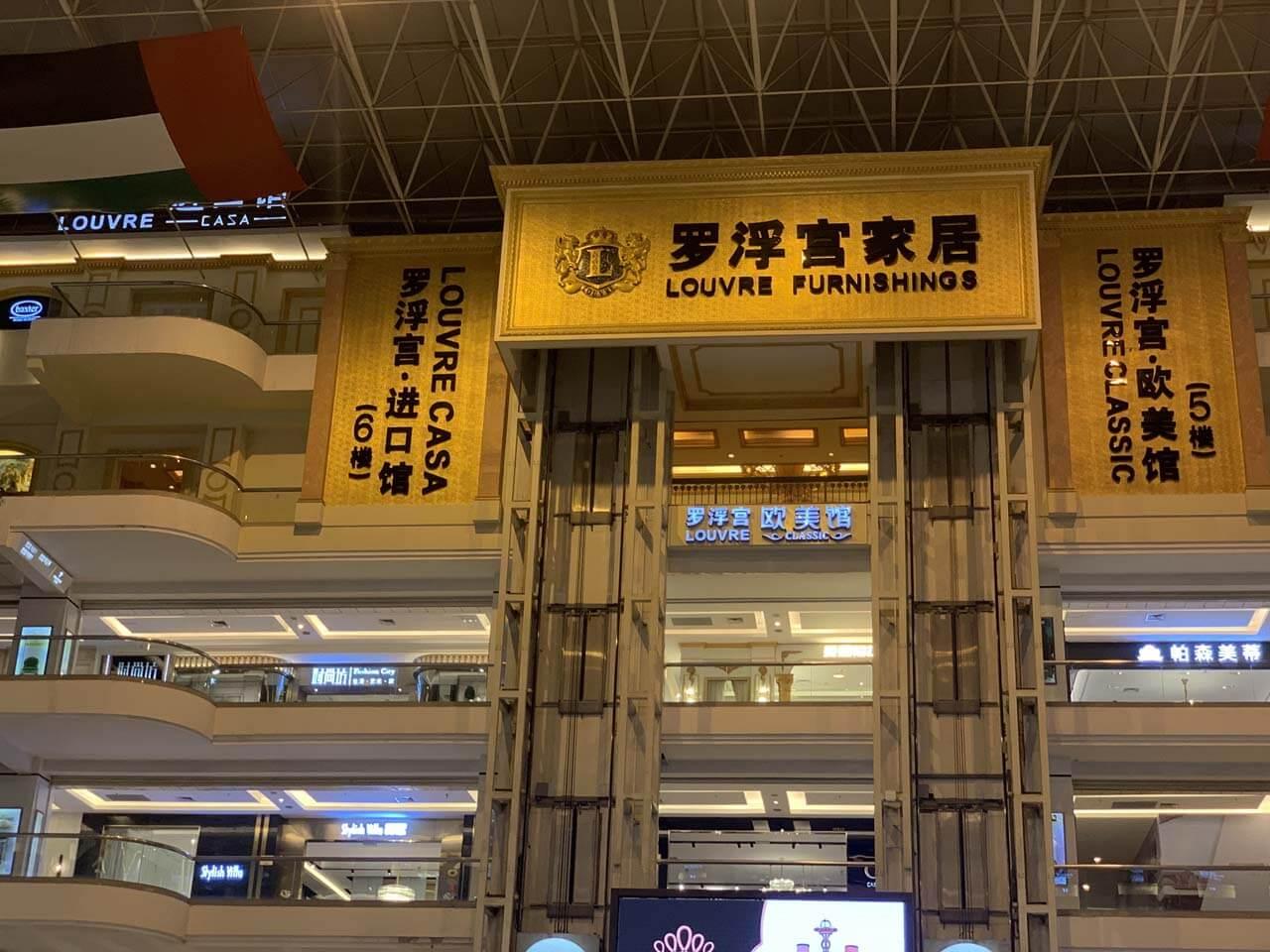Lecong Shunde Foshan China Furniture Markets