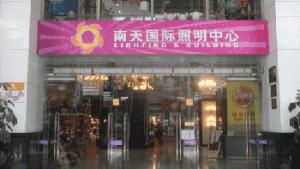 Nantian International Lighting Center