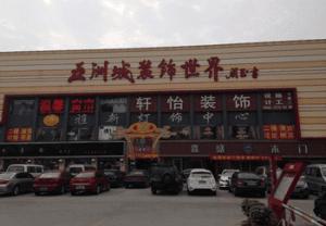Wuzhou Decorated World