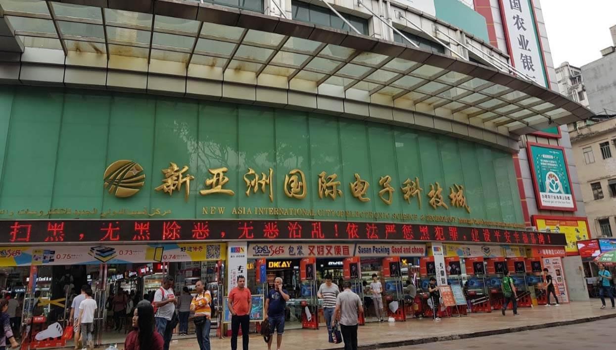 New Asia International Electronic & Digital City