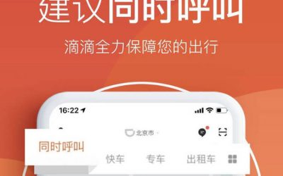 How to use Didi APP while you are in Foshan?